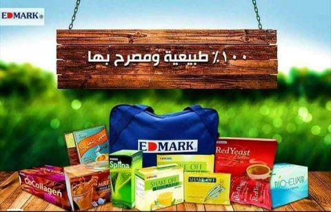 منتجات ايدمارك للتخسيس و الرشاقة و الصحة و الجمال 00971588559098
