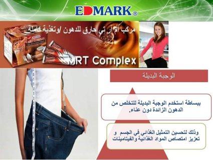 الوجبة البديلة (مركب ام ار تي) MRT COMPLEX 00971588559098
