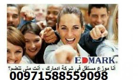 دعوة للانضمام الى شركة ادمارك العالمية 00971588559098