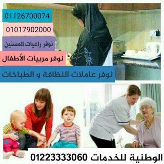 لجميع المحافظات المربيات والشغالات وراعيات المسنين المنزلية01223333060