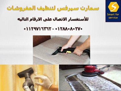 تنظيف ستائر  01288080270