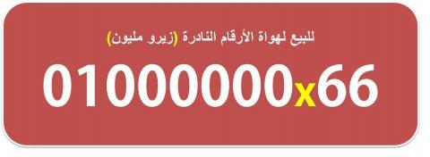 رقم فودافون مصرى نادر (زيرو مليون) للبيع 01000000x66