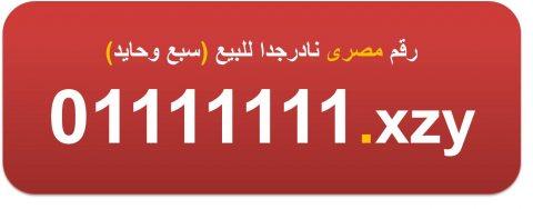 ارقام اتصالات مصرية سباعية نادرة (سبع وحايد) للبيع 01111111