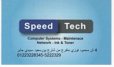 speed tech company