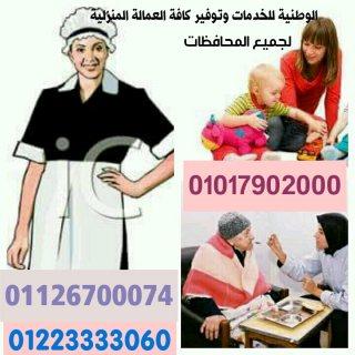 نوفر عاملات النظافة المنزلية والمربيات والطباخات لكافة المحافظات01017902000