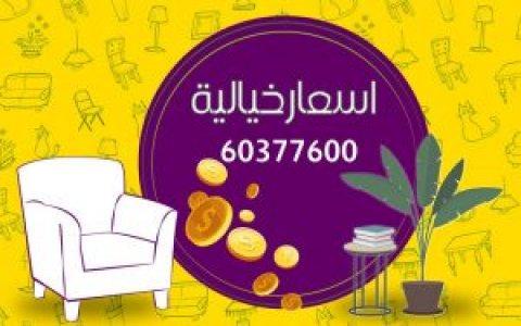 نقل عفش الكويت فك و تركيب ايكيا الكويت