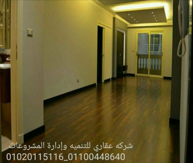 مكاتب ديكور بالتجمع الخامس(شركه عقاري للتنميه واداره المشروعات)01020115116