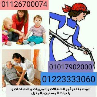 نوفر الشغالات و راعيات المسنين وجليسات الاطفال لكل المحافظات 01126700074
