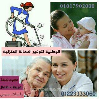 الوطنية لتوفير العمالة المنزلية لكافة المحافظات01017902000