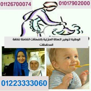 نوفر الشغالات و راعيات المسنين وجليسات الاطفال لكل المحافظات. 01126700074