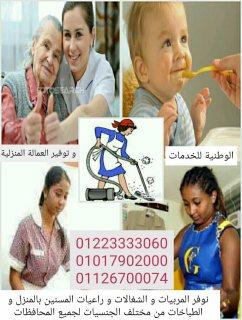 نوفر كافة العمالة المنزلية الامينةو المجتهدة لجميع المحافظات 01017902000