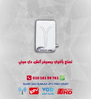 اقوي ريسيفر MINI HD في مصر الان ولفترة محدودة جدا خصم 20%