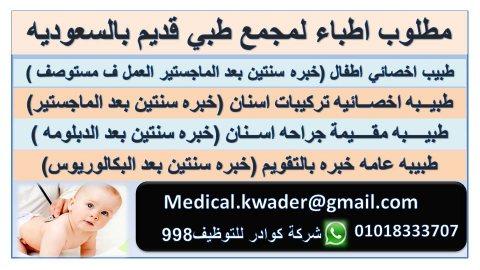 مطلوب اطباء مصريين لمستوصف قديم بالسعوديه