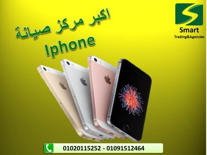 صيانة الايفون 01020115252