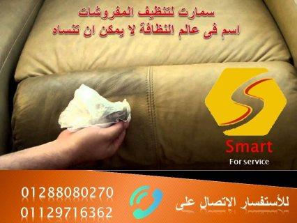 تنظيف انتريهات وصالونات(سمارت سيرفس 01288080270)
