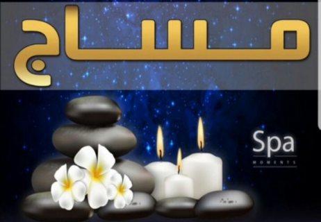 مساج صحي علي ايدي خبراء متخصصين 01012614445