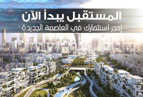 اضمن استثمارك بأفضل مواقع العاصمة الجديدة وبأميز الخدمات #بالتقسيط