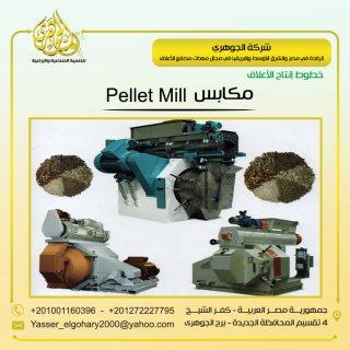 مكابس Pellet mill