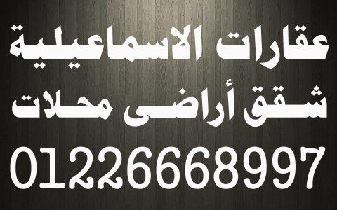 عقارات الاسماعيلية   اراضى مبانى للبيع جمعية العاشر  ربيع للعقارات