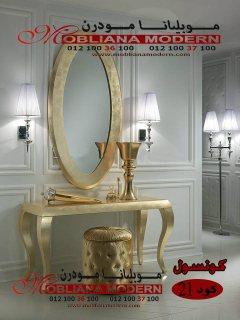 اجمل كونسولات مودرن 2019 – 2018 mobliana Modern Furniture of moder