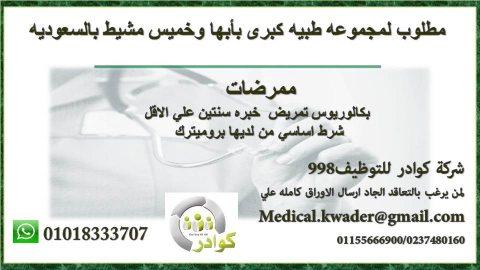 مطلوب ممرضات لمجموعه طبيه بالسعوديه