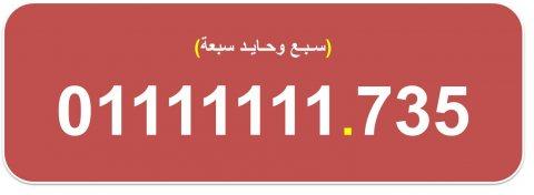 ارقام اتصالات مصرية نادرة للبيع (سباعية) 01111111.7