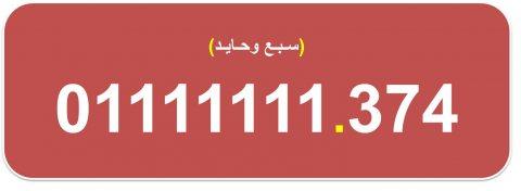 للبيع ارقام (سبع وحايد من اتصالات مصر) بسعر مناسب جدا 01111111