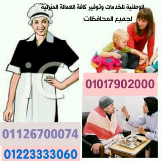 مكاتب خادمات في جميع محافظات مصر بالضمانات01223333060