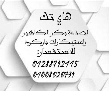هاي تك لصناعة بكر الكاشير والباركود 01288742115