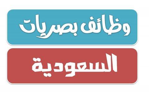 مقابلات اخصائي بصريات واخصائي تركيب نظارات بالسعودية