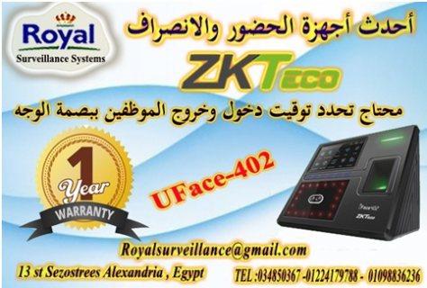 جهاز حضور وانصراف ZKTeco  للتعرف على الوجه والبصمة و الكارت UFace 402