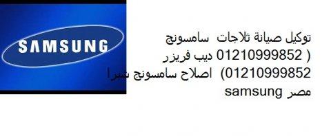 فروع صيانه  سامسونج 01095999314 الشروق + 0235700994