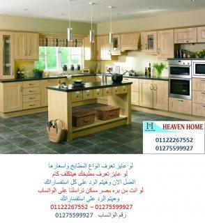 مطبخ ارو ماسيف  – لمعرفة سعر المطبخ     01122267552