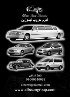 Cairo airport Limousine (( Elbezm Group )) car rental in Cairo 01000670082