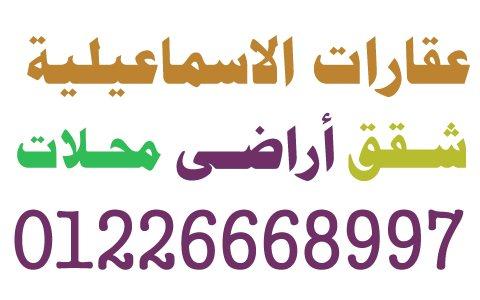 شقة للبيع الاسماعيلية فرصة للجادين ربيع للعقارات 01226668997 مدينة الاسماعيلية
