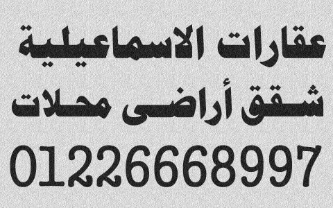 شقق للايجار بالاسماعيلية حديثة مكتب عقارات الاسماعيلية  01226668997 جديدة
