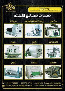 معدات مصانع الاعلاف من شركة الجوهري