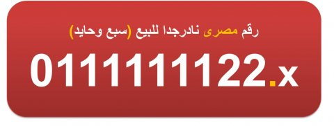 رقم اتصالات مصرى مميز جدا ونادر (سباعى للبيع) 0111111122