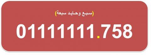 رقم اتصالات مصرى نادر للبيع (سباعى) 01111111.7