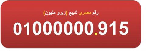 ارقام زيرو مليون مصرية للبيع فودافون نادرة 01000000