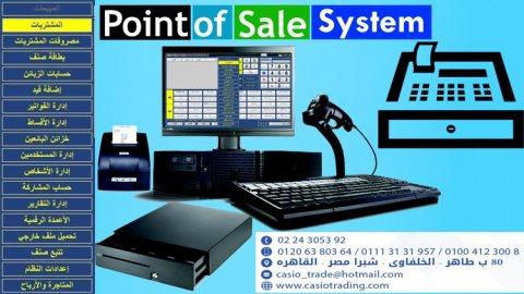 توكيل كاسيو مصر القاهرة انظمة الباركود موازين باركود برامج SQL