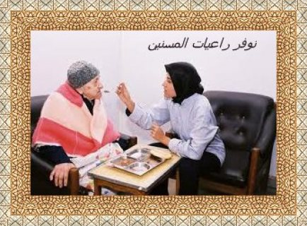 الوطنية لرعاية المسنين والمسنات بمنازلهم 01223333060