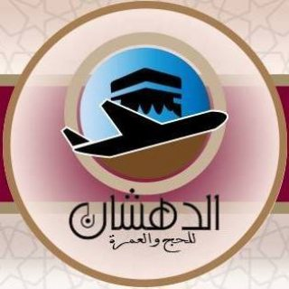 رحلة العمرة طيران وبواخر مع شركة الدهشان للسياحة