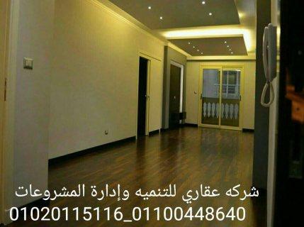 شركات تشطيب شركه عقاري للتنميه واداره المشروعات 01020115116
