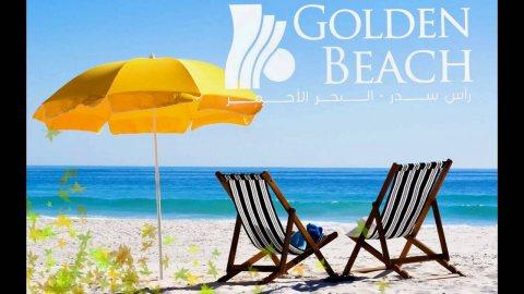 شاليهات بمنتجع Golden Beach أستلام فوري وتشطيب كامل