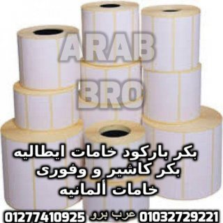بكر باركود حراري من عرب برو 01032729221