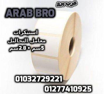 استيكر باركود (ببيع لاصق) من عرب برو 01032729221