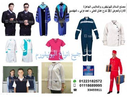 متخصصون في جميع الأزياء الموحدة _شركة السلام لليونيفورم