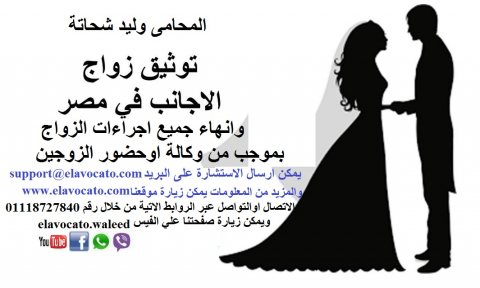 شروط واجراءات زواج كويتى من مغربيه