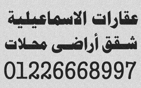 شقة للبيع الاسماعيلية محافظة الاسماعيلية أشرقة عثماثون الكاكولا 01226668997